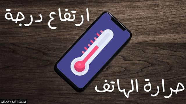 اهم اسباب سخونة الهاتف و نصائح للتغلب علي ارتفاع درجة الحرارة