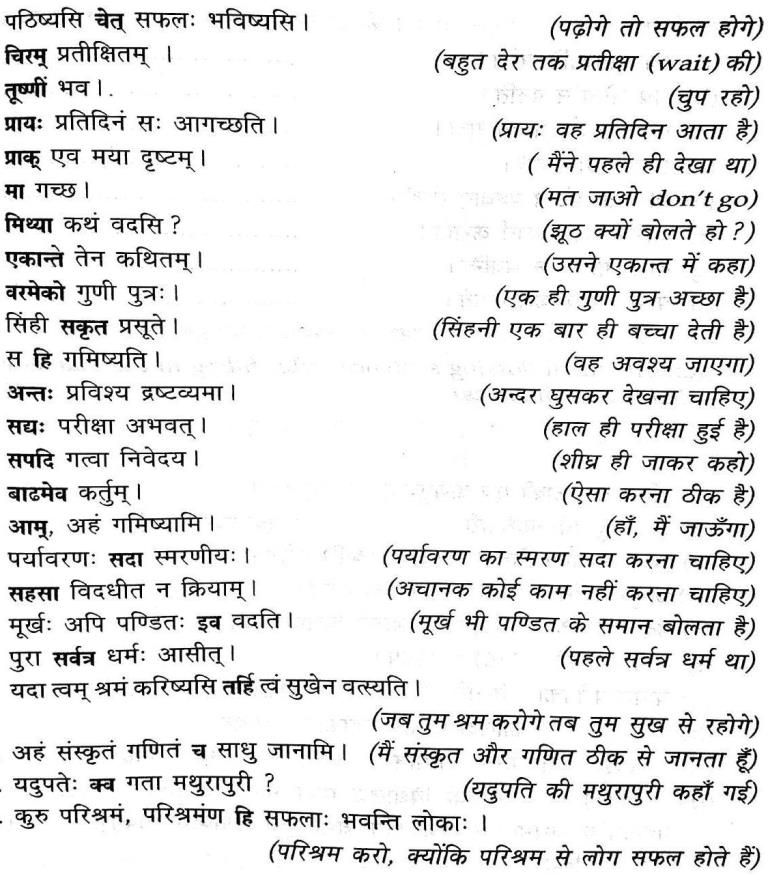 Sanskrit avyay shabd list in sanskrit with sentence