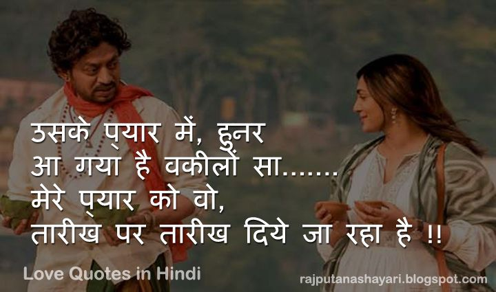 Rajputana Shayari Love Thoughts In Hindi