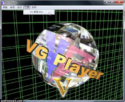 VG Player 5.5 免安裝中文版 - 監視器影片播放程式 - 阿榮福利味 - 免費軟體下載