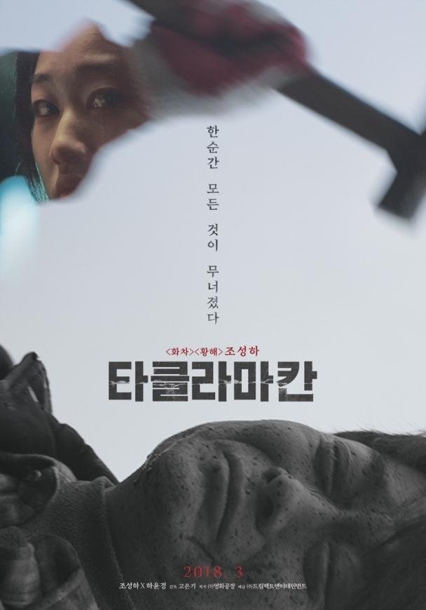 Sinopsis Taklamakan / Takeullamakan / 타클라마칸 (2017) - Film Korea