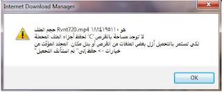 idm not enough space available on drive  حل مشكله عدم وجود مساحه كافيه للتحميل في برنامج داونلود مانجر