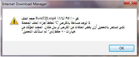حل مشكله عدم وجود مساحه كافيه للتحميل في برنامج داونلود مانجر idm not enough space available on drive