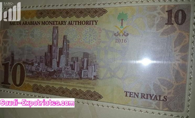 NEW 10 SAUDI RIYALS WITH KING SALMAN ON IT