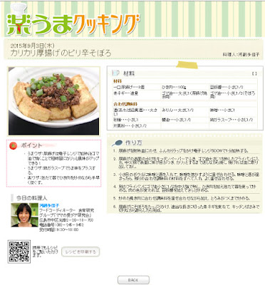 http://www.rcc-tv.jp/imanama/ryori/?d=20150903