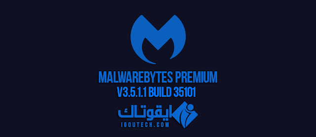 Malwarebytes Premium  v3.5.1.1 build 35101 ايقوتاك