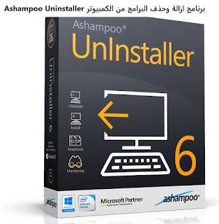 تنزيل برنامج Ashampoo Uninstaller لحذف البرامج من الكمبيوتر