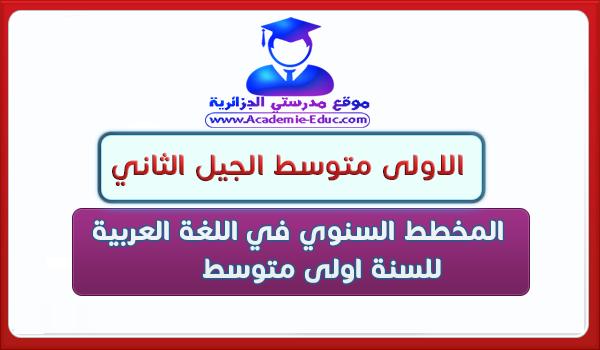 المخطط السنوي في اللغة العربية للسنة اولى متوسط الجيل الثاني