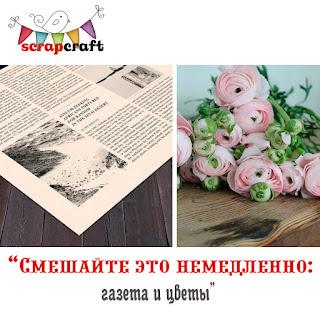 http://scrapcraft-ru.blogspot.ru/2016/02/15.html