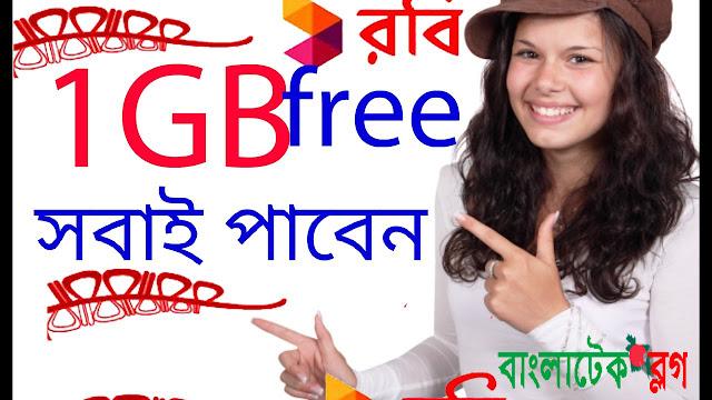 Robi free 1gbt