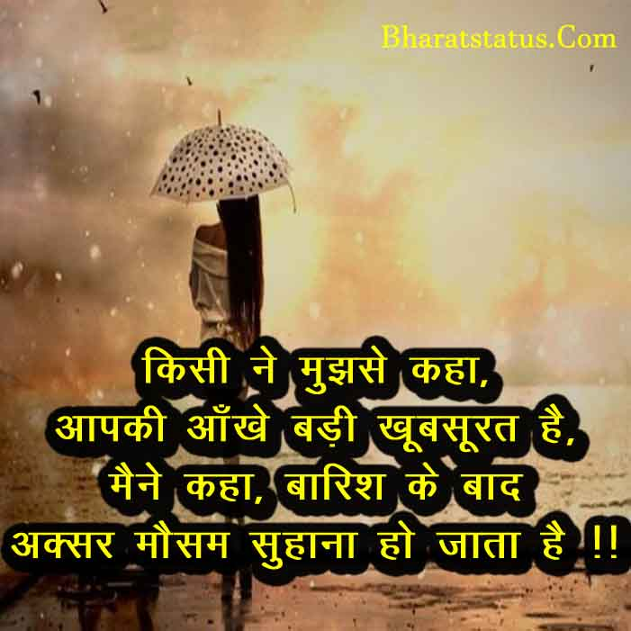 Sad Rain Status in Hindi