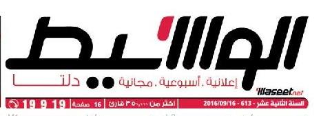وظائف وسيط الدلتا عدد الجمعة 15 سبتمبر 2016