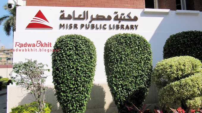 جولتى فى مكتبة مصر العامة (بالدقى)