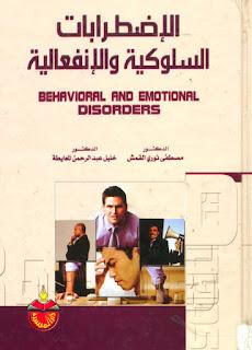 تحميل كتاب الاضطرابات السلوكية والانفعالية - مصطفى نوري القمش pdf