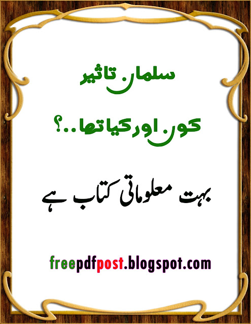 Books about Slaman Taseer In Urdu