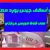فيديو لأحلى أسقف جبس بورد معلقة