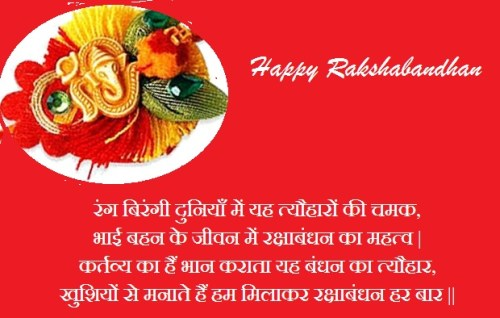 50 rakshabandhan shayari in hindi raksha bandhan hindi shayari whatsapp status altavistaventures Choice Image