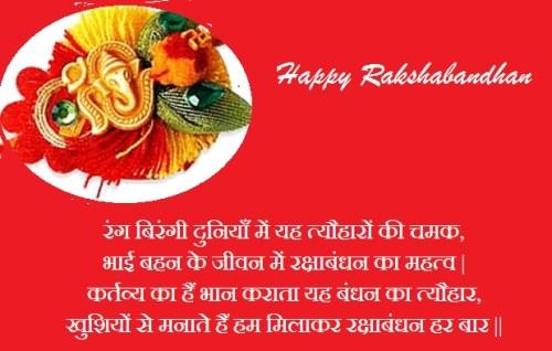 Raksha-Bandhan-Hindi-Shayari-WhatsApp-status