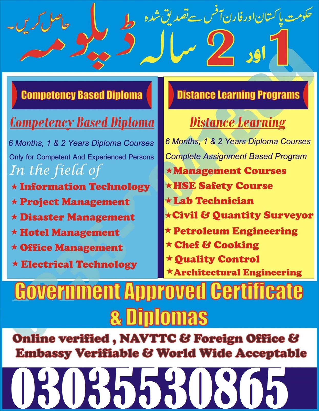 Diplomain Electrical Engineering In Islamabad Islamabad (Rawalpindi)-3035530865
