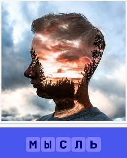 мысли в голове у человека показывают пейзаж