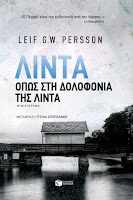 http://www.culture21century.gr/2018/01/linda-opws-sth-dolofonia-ths-linda-toy-leif-g-w-persson-book-review.html