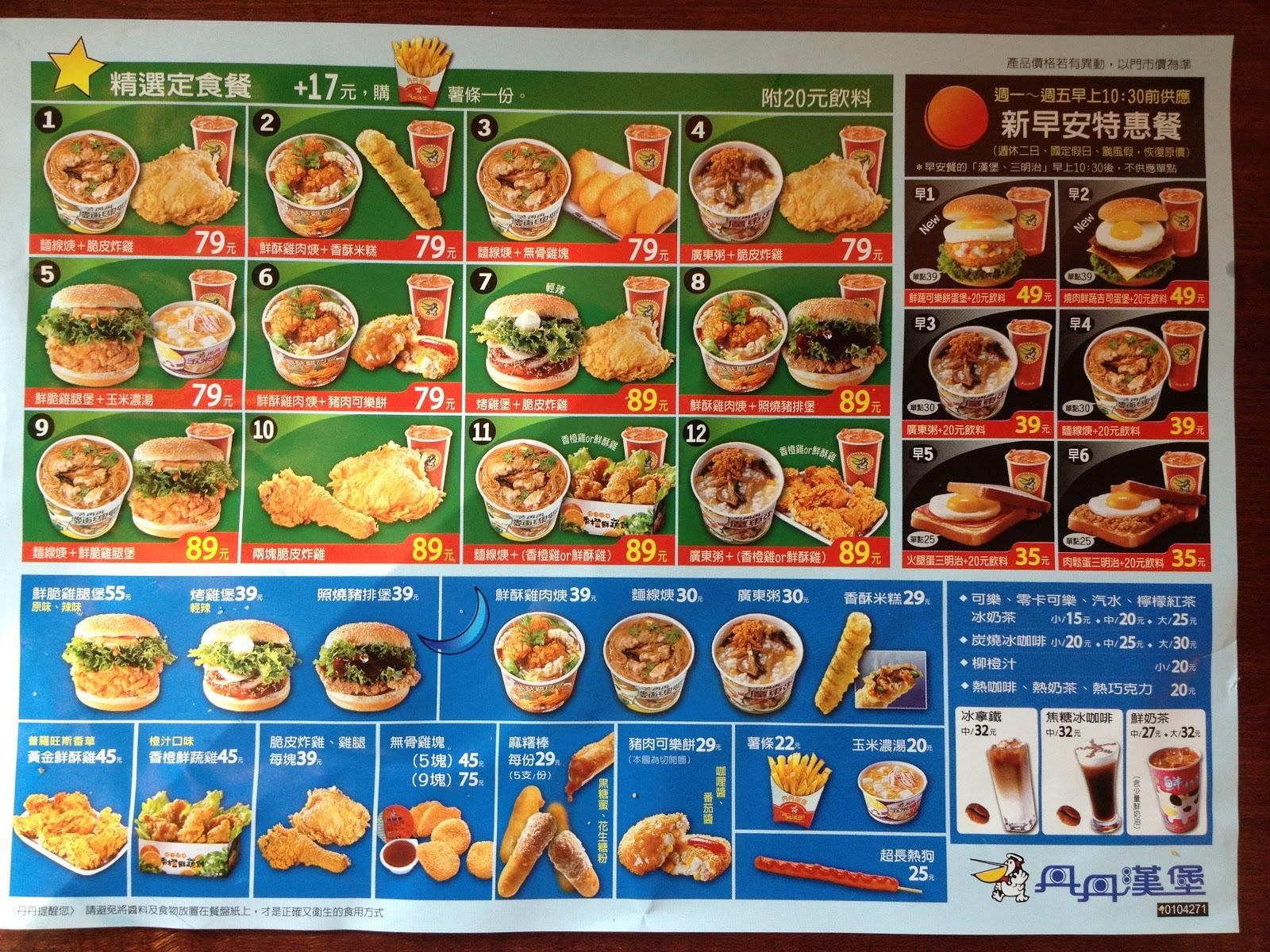 福 臨 門: 高雄丹丹漢堡啵棒