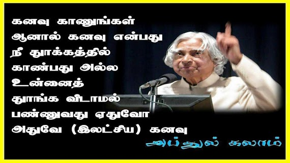 100 Great Beautiful Images With Quotes In Tamil