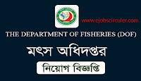 District Fisheries post job circuler