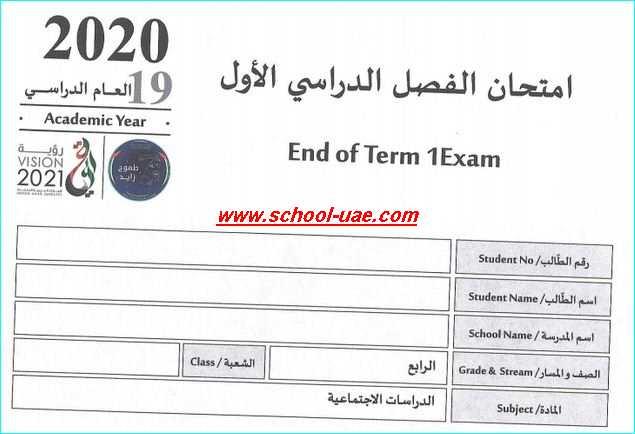 الامتحان الوزارى مادة الاجتماعيات والتربية الوطنية للصف الرابع الفصل الدراسى الاول 2019-2020 الامارات