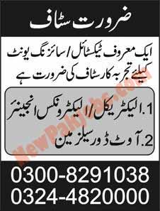 An Organization Required Electrical Engineer, Electronics Engineer, Sales Man