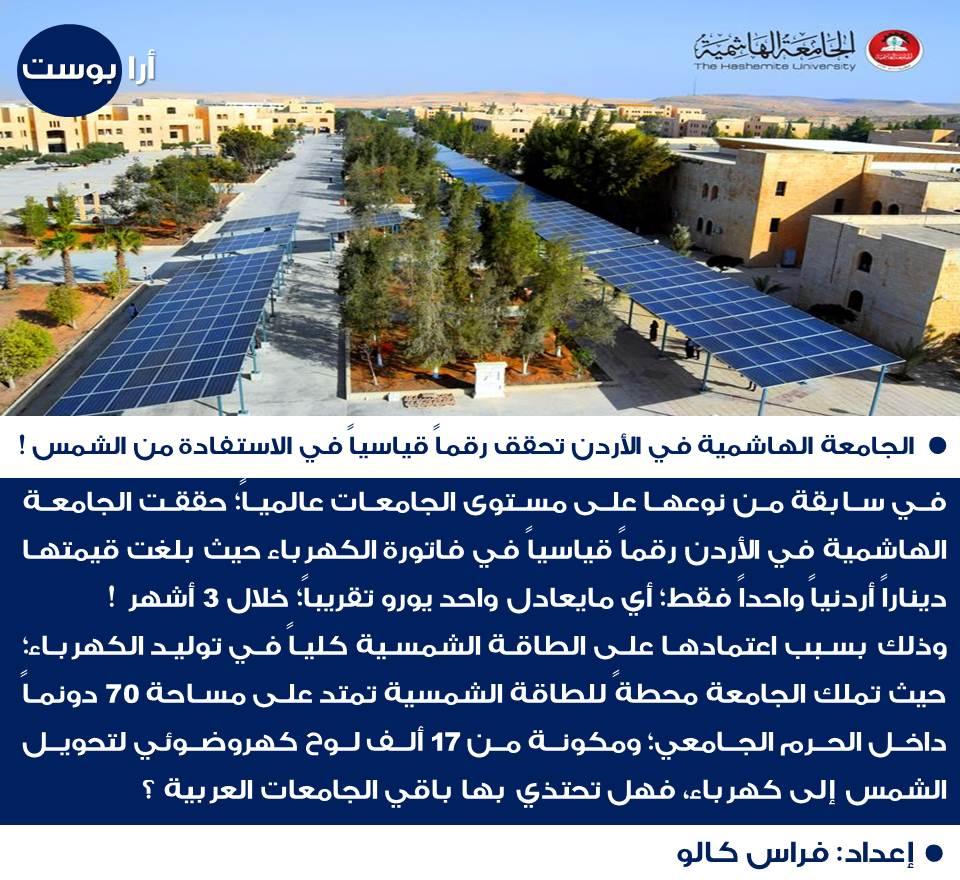 الجامعة الهاشمية في الأردن تحقق رقماً قياسياً في الاستفادة من الشمس !
