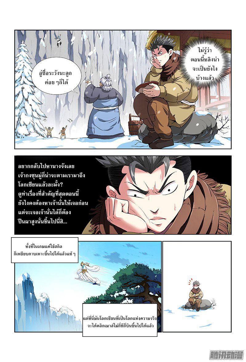 อ่านการ์ตูน Call Me God! 8 ภาพที่ 6