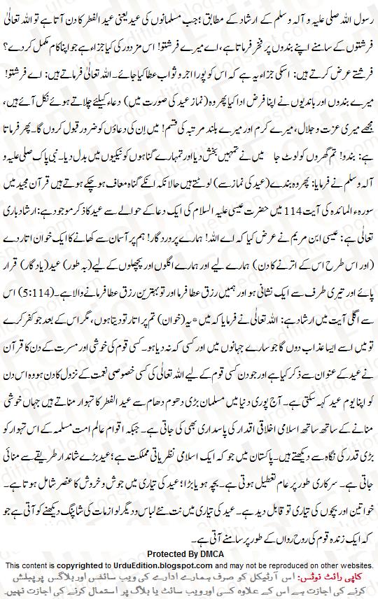Eid ul fitr Essay In urdu 3