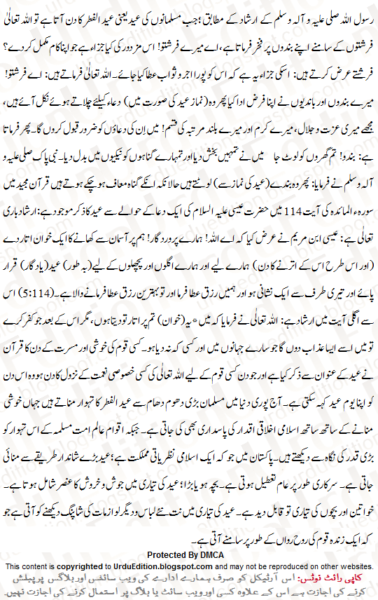 Eid ul fitr Essay In urdu | Urdu Notes