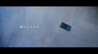 欅坂46「割れたスマホ」MVフル動画 志田愛佳、菅井友香、守屋茜、渡辺梨加、渡邉理佐