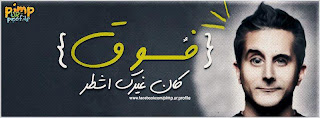 غلاف فيس بوك كوميدى باسم يوسف - خوف كان غيرك اشطر
