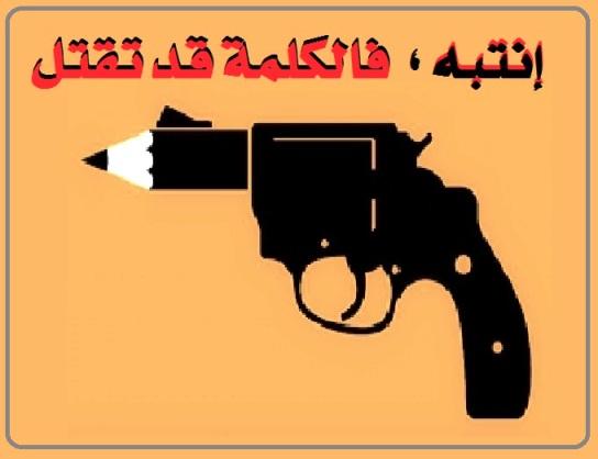 اخي المواطن العراقي الكريم احذر فالكلمة قد تقتل