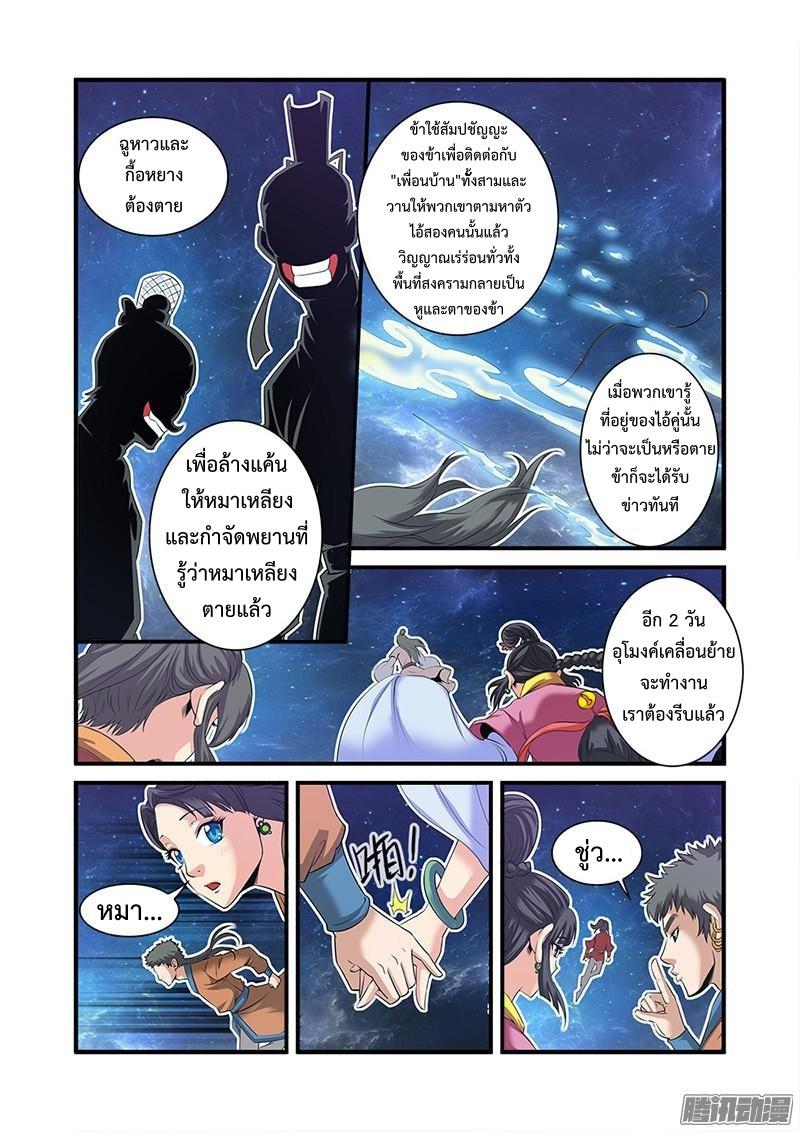 อ่านการ์ตูน Xian Ni 58 ภาพที่ 14