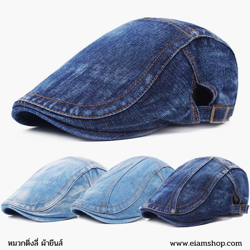 หมวกติงลี่ยีนส์ หมวกผ้ายีนส์ Beret Hat หมวกไบเล่ หมวกเบเร่ต์ หมวกปานามา หมวกผู้หญิง หมวกผู้ชาย หมวกไหมพรม