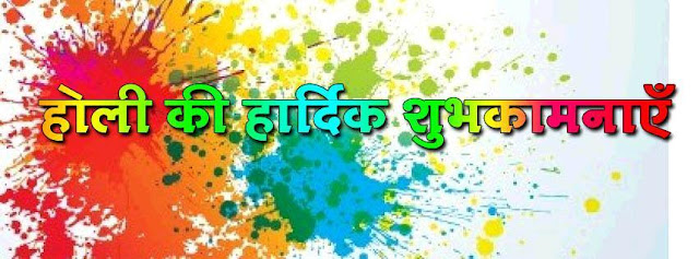 Happy Holi Pictures in Hindi