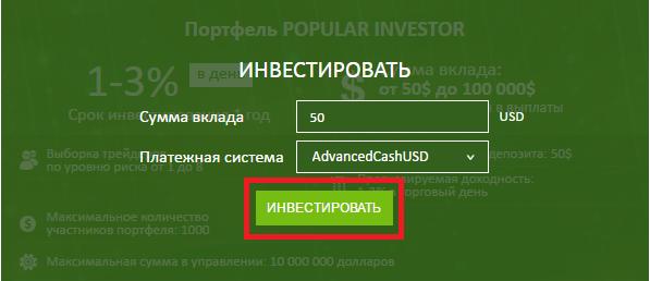 Регистрация в Etoro Invest 4