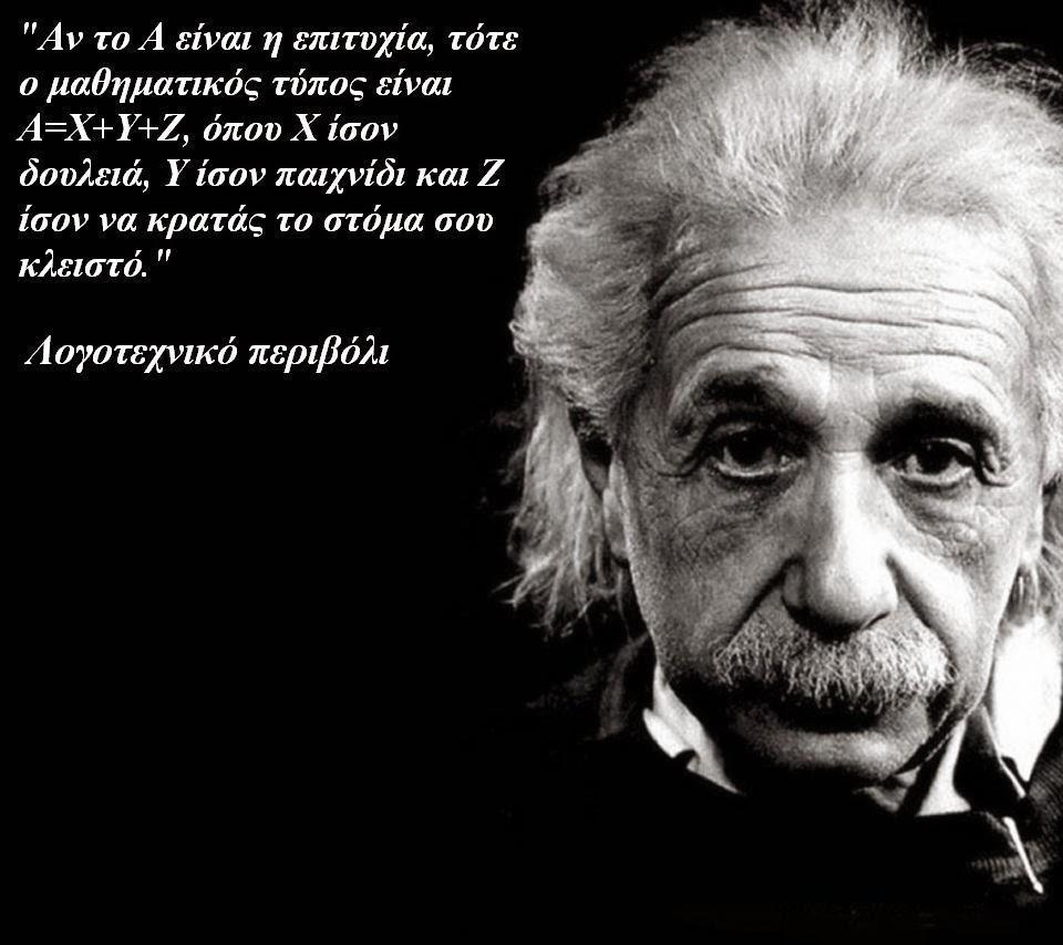 Αποτέλεσμα εικόνας για Αινσταιν