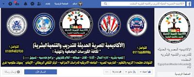 دكتور اسلام دعبس يحذر طلابة وجمهور الاكاديمية المصرية الحديثة من اختراق إحدى صفحاتها على الفيس