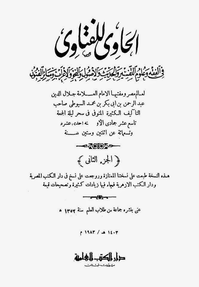 AL HAWI LIL FATWA PDF DOWNLOAD