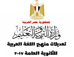 تعديلات منهج اللغة العربية للثانوية العامة 2017