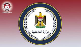 تم فتح استمارة التطوع بصفـــة ( مفتشات ) على مواقف النساء في بغداد