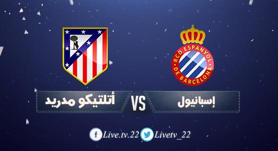 مباراة الدوري الاسباني إسبانيول x أتلتيكو مدريد