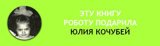 Юлия Кочубей подарок подарочная плашка
