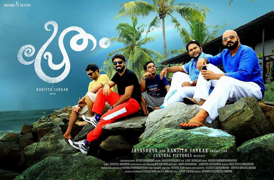 Pretham (2016) : Oruthikku Pinnil song lyrics | Vineeth Sreenivasan
