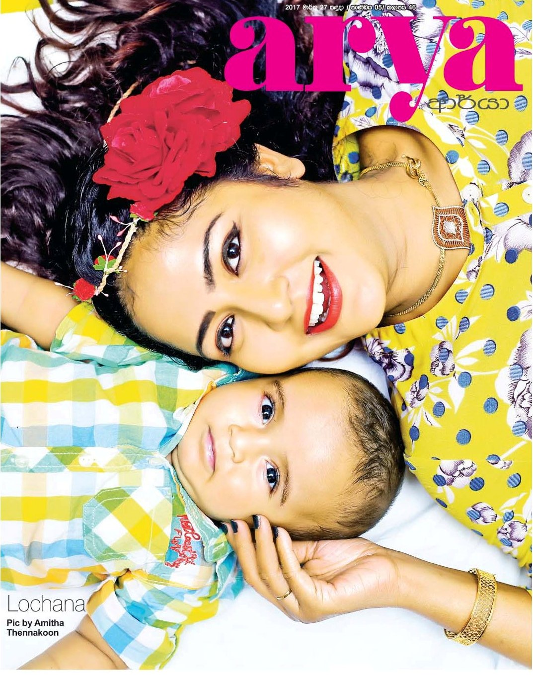 Gossip Chat With Actress Lochana Imashi   Gossip Lanka Hot News